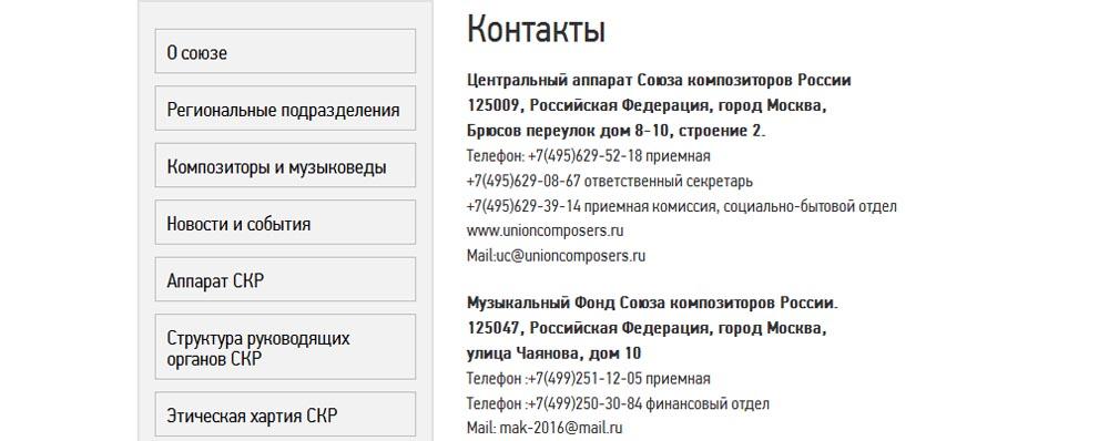 Российский союз композиторов