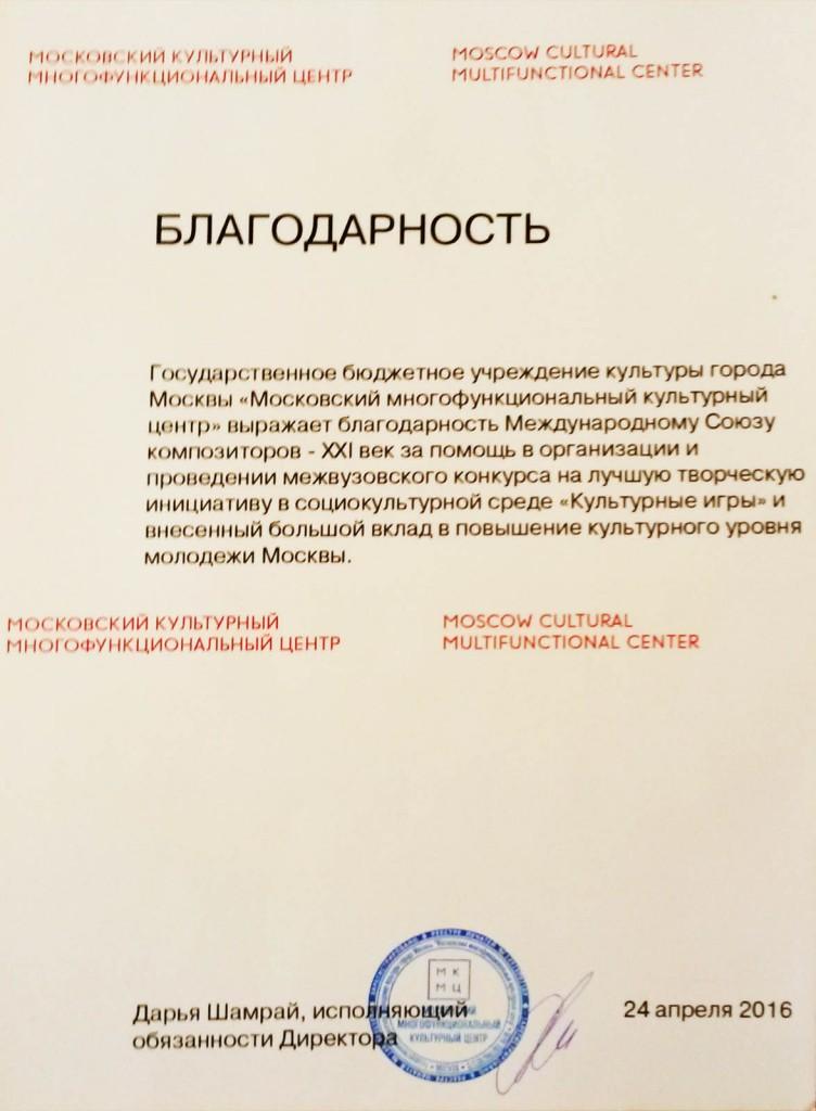 Культурные игры - Союз Композиторов