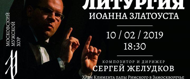 Премьера «Литургии» композитора Сергея Желудкова